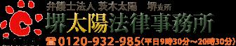 堺・松原の交通事故・借金問題は『堺太陽法律事務所』へ!