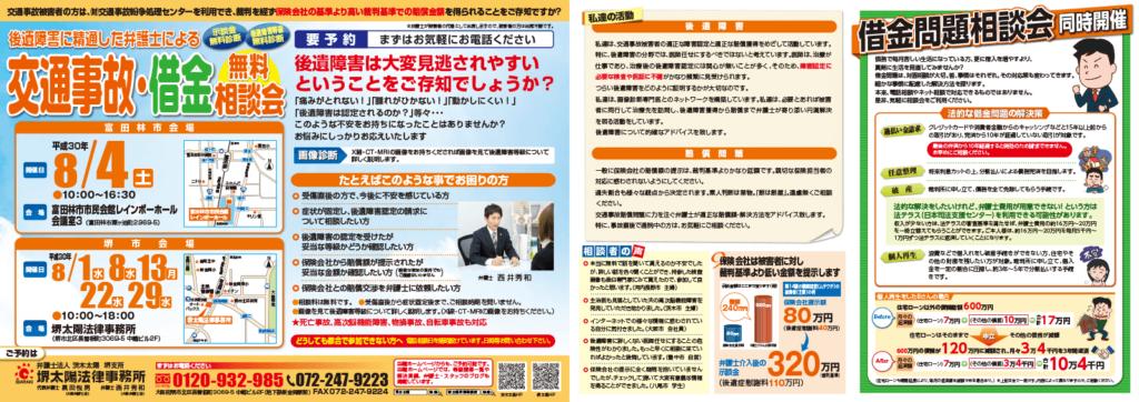 富田林・新金岡交通事故・借金問題相談会