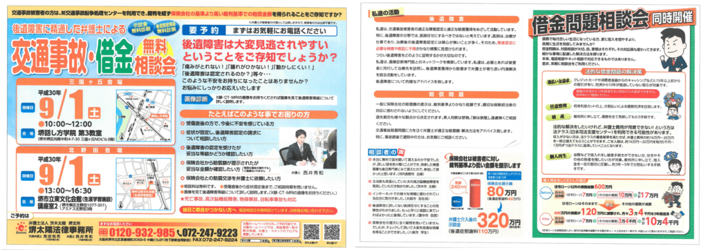堺で交通事故と借金問題に強い弁護士による無料相談会