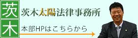 茨木太陽法律事務所ホームページはこちら