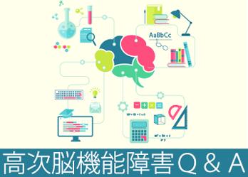 高次脳機能障害Q&A